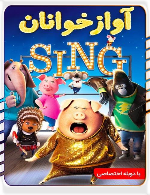 دانلود انیمیشن Sing 2016 با دوبله فارسی